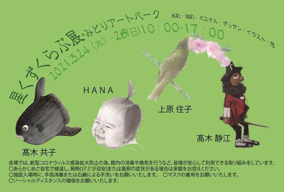 画像に alt 属性が指定されていません。ファイル名: hoshikuzu.jpg